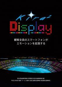 Kira2D パンフレット01